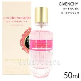 ジバンシイ オードモワゼル ローズアラフォリEDT 50ml(オーデトワレ)[香水](TN019-3)