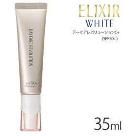 資生堂エリクシールホワイト デーケアレボリューションC+(SPF50+) 35ml[乳液][医薬部外品]