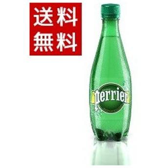 ペリエ ペットボトル ナチュラル 炭酸水 正規輸入品 ( 500mL24本入 )/ ペリエ(Perrier) ( ペットボトル 500ml 炭酸水 ミネラルウォーター )