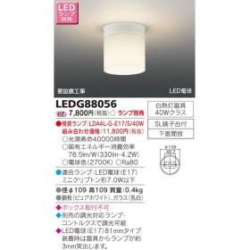 LEDG88056 東芝ライテック 小型シーリング(ランプ別売)