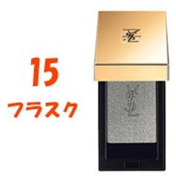 イヴサンローラン クチュールモノ 15 フラスク - 定形外送料無料 -wp