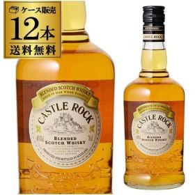 ウイスキー  セール キャッスルロック 40度 700ml×12本 ケース12本  送料無料  ウィスキー whisky