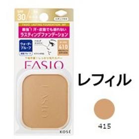 ラスティングファンデーションWP 415 レフィル / ケース別売 SPF30・PA+++ コーセー ファシオ Fasio - 定形外送料無料 -wp