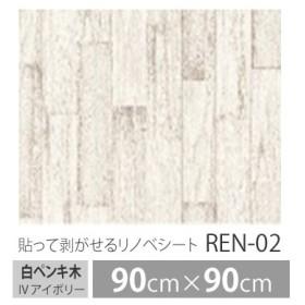 明和グラビア REN-02 白ペンキ木 IV (90cmX90cm) 貼ってはがせるリノベシート (床デコ)(フローリングシート)(メール便不可)
