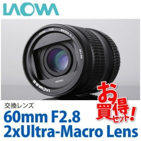 【★レンズフィルター&クリーニングキット等セット】LAOWA(ラオワ) 交換レンズ 60mm F2.8 2xUltra-Macro Lens [マウント選択式](メール便不可)