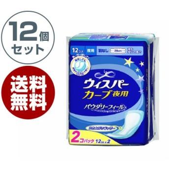 セット販売 ウィスパー 立体カーブ 夜用 12コ入り×2コパック 12個セット 多い日夜用 生理 ナプキン 紙ナプキン 厚型