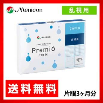 【YM】コンタクトレンズ乱視用 2WEEKメニコンプレミオトーリック×1箱 送料無料