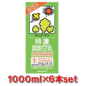 【同梱不可】キッコーマン 特濃調製豆乳 1000ml紙パックx6本[特定保健用食品]