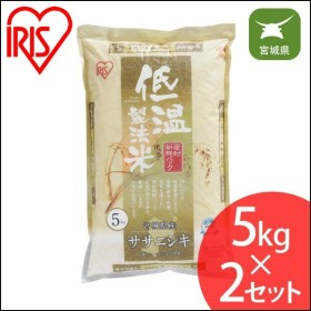 米 アイリスオーヤマ 低温製法米 ササニシキ 宮城県産 5kg×2 おいしい 美味しい
