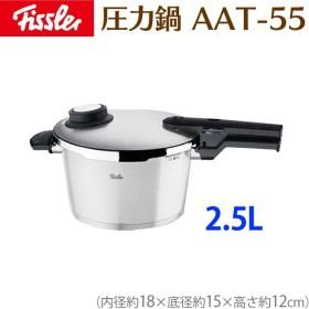 圧力鍋 片手 鍋 フィスラー コンフォート圧力鍋 AAT-55 2.5L