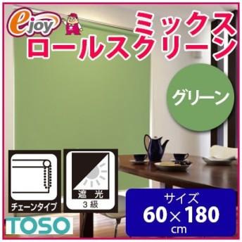 ロールスクリーン ラビータ ミックス Mグリーン 790404 幅60×高さ180cm チェーンタイプ 遮光3級 トーソー TOSO