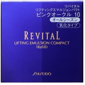 資生堂 リバイタル リフティングエマルジョンパクト ピンクオークル10 (レフィル) 13g