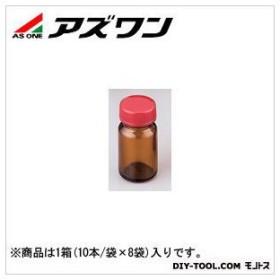 アズワン 規格瓶SCC 茶 50ml 2-4998-04 1箱(10本/袋×8袋入)
