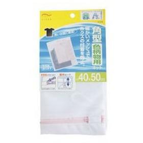 aisen/アイセン  洗濯ネット 角型 色柄物用 LE218