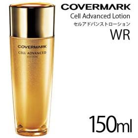 カバーマーク セルアドバンストローションWR 150ml[化粧水](TN068-4)