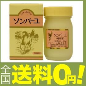 ソンバーユ 無香料 70ml