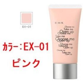 新発売 RMK クリーミィ ポリッシュト ベース N EX-01 ピンク 30g SPF13 PA++ (アールエムケー/ルミコ) - 定形外送料無料 -