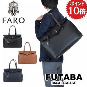 QUOプレゼント FARO FRATELLI MOUSSE トートバッグ ファーロ フラテッリ マウス FRI011MOU Begin掲載商品