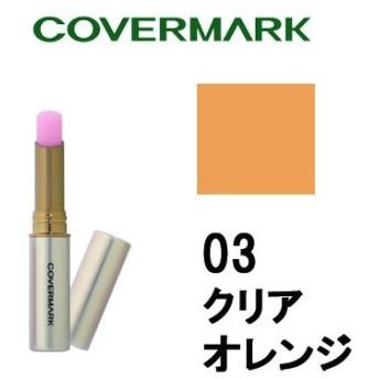 リアルフィニッシュ ブライトニング リップ エッセンス UV 03 クリアオレンジ カバーマーク - 定形外送料無料 -wp