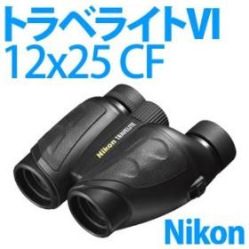 (送料無料)Nikon(ニコン) 双眼鏡 トラベライトVI 12x25 CF (メール便不可)