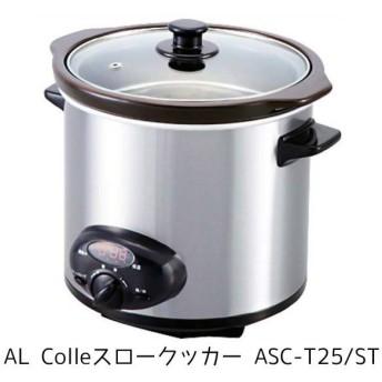 AL Colle スロークッカー ASC-T25/ST(在庫処分特価)