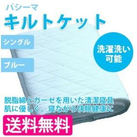 パシーマ キルトケット シングル 145×240cm シーツ ブルー 寝具 pasima 日本製 #5800