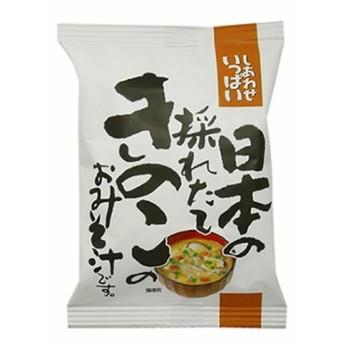 日本の採れたてきのこのおみそ汁 9.2g