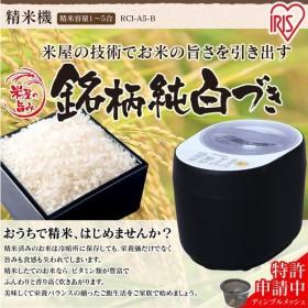 精米機 家庭用 米屋の旨み 銘柄純白づき ぬか 1-5合 精米 コース 無洗米 胚芽米 RCI-A5-B アイリスオーヤマ (as)