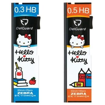 【限定色】ZEBRA ゼブラ シャープ芯 デルガード DelGuard 0.5mm/0.3mm (ハローキティ Hello Kitty)(ゆうパケット配送対象)