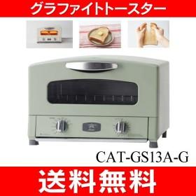 オーブントースター アラジン グラファイトトースター おしゃれ レトロ 食パン2枚焼き Aladdin CAT-GS13A(G)