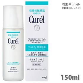 花王 キュレル 化粧水 II(しっとり)150ml[医薬部外品](TN073-2)