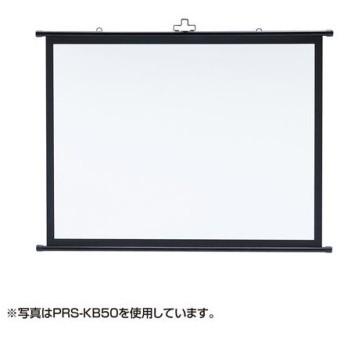 プロジェクタースクリーン 60インチ 壁掛け 吊り下げ 巻き取り モバイル 4:3 PRS-KB60 サンワサプライ ネコポス非対応