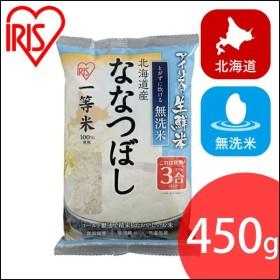 パックご飯 450g 3合パック アイリスオーヤマ 米 お米 レトルトご飯 白米 パック米 一人暮らし 無洗米 生鮮米 ななつぼし 北海道産 おいしい