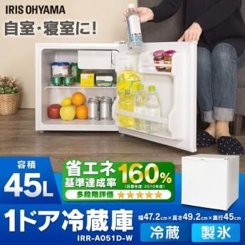 冷蔵庫 一人暮らし 小型冷蔵庫 ミニ冷蔵庫 新品 一人暮らし用 安い おしゃれ 小型 コンパクト 45L ホワイト アイリスオーヤマ 45L IRR-A051D-W (D)