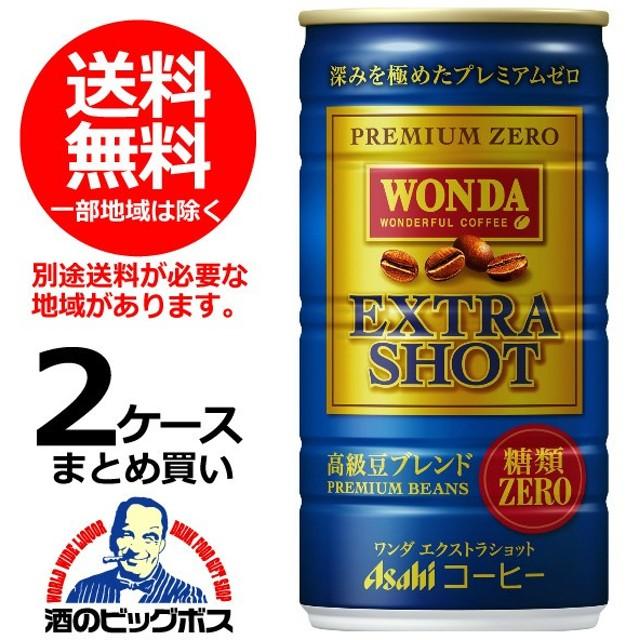 送料無料 アサヒ ワンダ エクストラショット 185g×2ケース/60本(060)