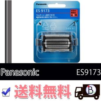 Panasonic ES9173 パナソニック 替刃 ラムダッシュメンズシェーバー用外刃 ひげそり 替え刃