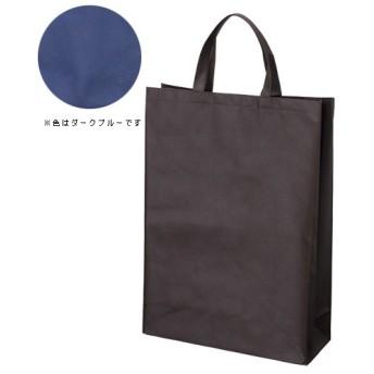 サンナップ 不織布バッグ 中 マチ付き 10枚 ダークブルー 1 パック FBH-45DB 文房具 オフィス 用品