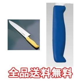 エコクリーン トウジロウ カラー牛刀 24cmブルー E-187BL AEK5411