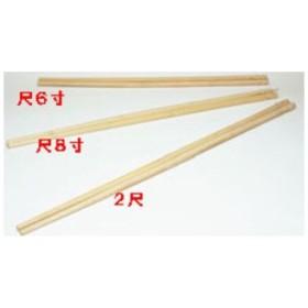 シンコーブライト産業  竹製 手削菜箸 尺6寸(48cm)12−129−03