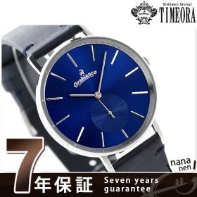 オロビアンコ センプリチタス 日本製 OR-0061-5 腕時計