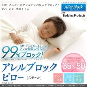 枕 子供用 アレルブロックピロー スモール PALS-3550 アイリスオーヤマ(在庫処分)