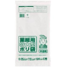 ワタナベ 業務用ポリ袋 特大120L 白半透明 G-120D 清掃用品・ゴミ袋