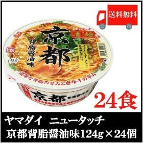 ヤマダイ ニュータッチ 凄麺 京都背脂醤油味 124g 24個 2ケース しょうゆらーめん 送料無料