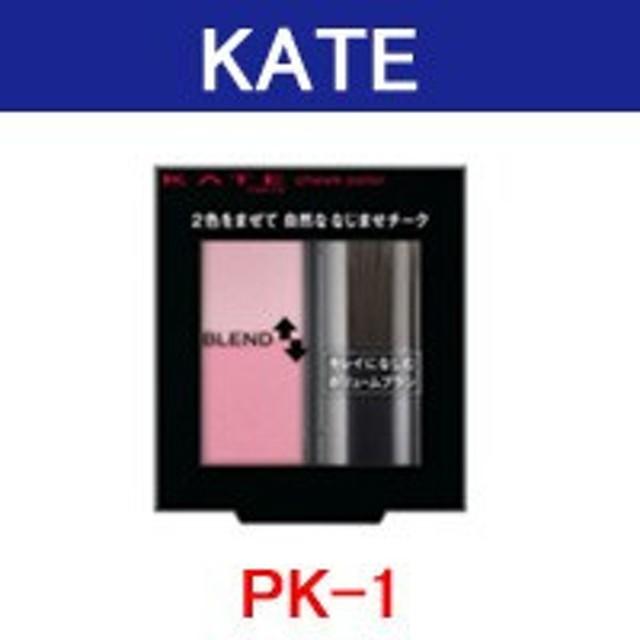 デュアルブレンド チークス PK-1 カネボウ ケイト 取り寄せ商品 - 定形外送料無料 -