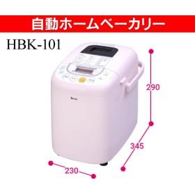 エムケー自動ホームベーカリー1斤(0.5斤)タイプ(焼き芋・ヨーグルトコース、塩糀パンメニュー)MK 職人さんのふっくらパン屋さん HBK-101P
