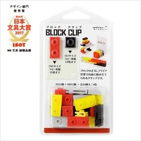 クリップ midori ミドリ BLOCK CLIP ブロッククリップ 43341006 赤 24個入