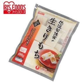 もち 切り餅 生切りもち 低温製法米の生きりもち シングルパック 400g アイリスフーズ