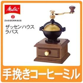 メリタジャパン 家庭用コーヒーミル・ザッセンハウス ラパス MJ-0801 (MJ0801)(Melitta)(メール便不可)