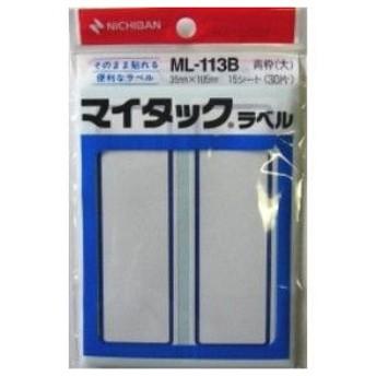ニチバン マイタックラベル ML−113Bアオ