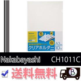 Nakabayashi CH1011C ナカバヤシ クリアホルダー A3判 10枚